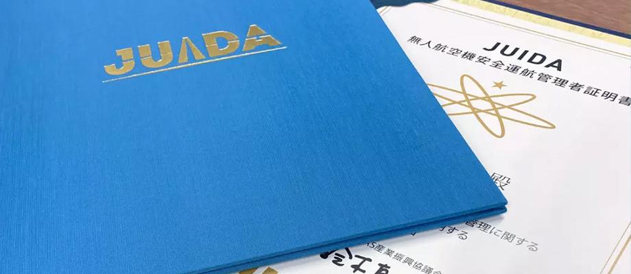 ドローンライセンス JUIDA無人航空機操縦技能・無人航空機安全運航管理者